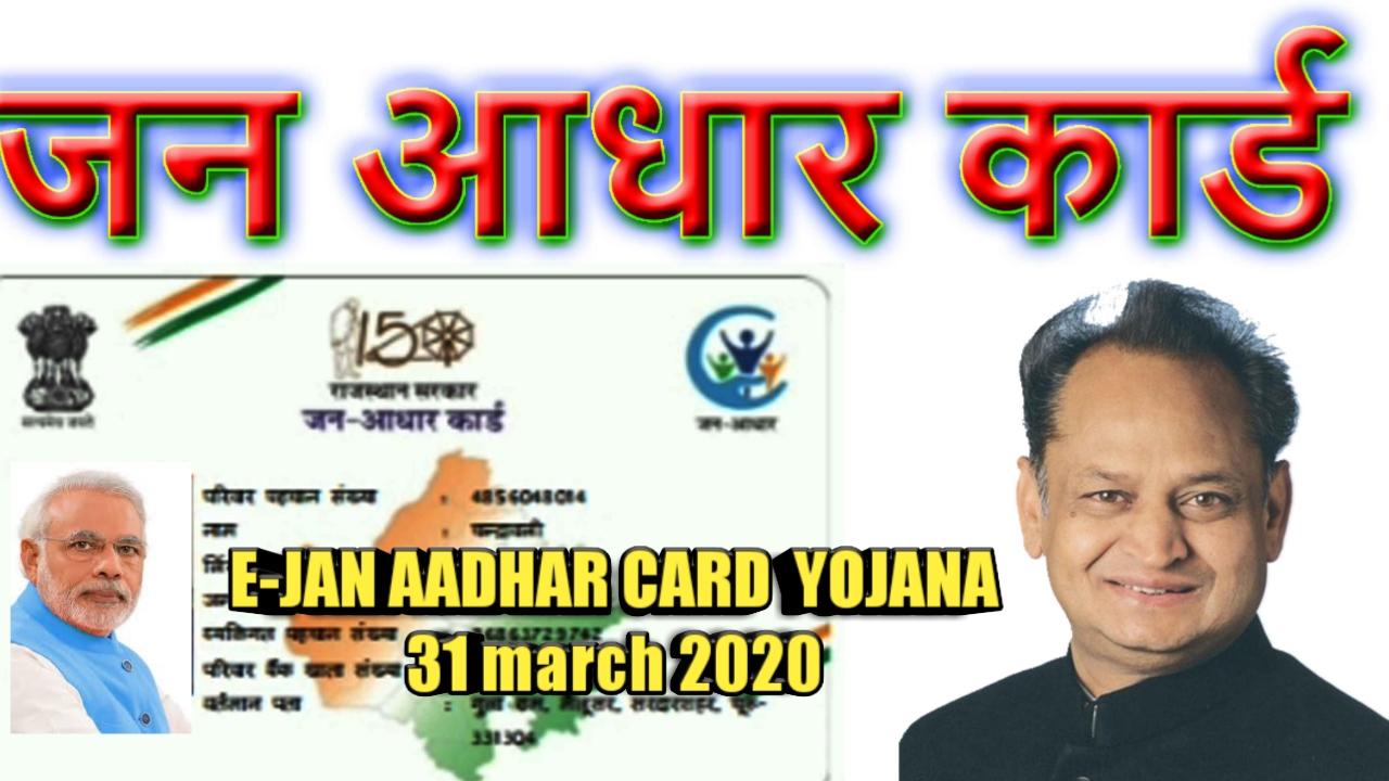JAN AADHAR CARD YOJANA 2020,RAJASTAHN CARD YOJANA 2020