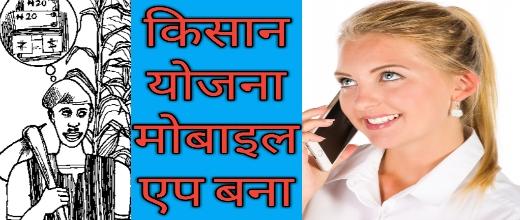 kisan-yojana-mobile-app