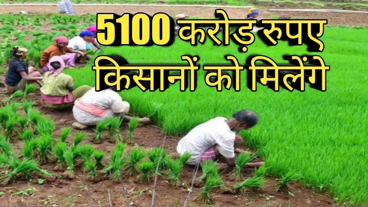 5100 करोड़ रुपए किसानो को मिलेगे
