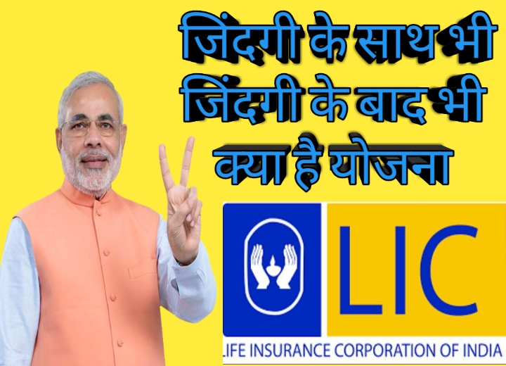 lic-plan,lic yojana news,jivan beema yojana ,jindangi ke sath bhi jindagi ke bad bhi
