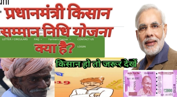 किसानो को मिलेगी किस्त -Pm kisan Samman Nidhi Update News