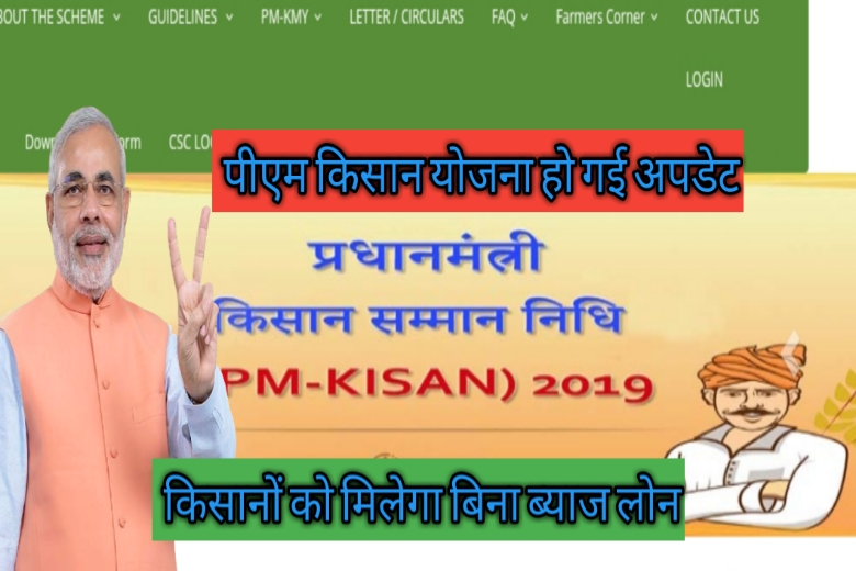 pm-kisan-yojana-update-news