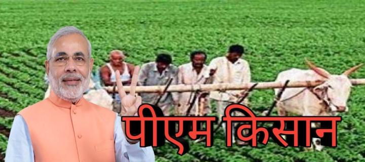 बारिश से मुश्किल मे किसान -बड़ी खबर -Pm Kisan News