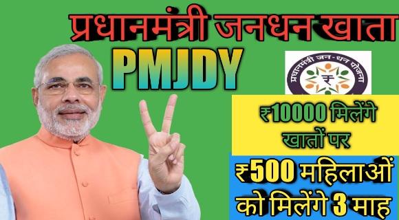 pmjdy ,pradhanmantri janadhan khta yojana
