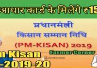 15000 रुपए मिलेगे किसानो को बिना आधार कार्ड के - Pm Kisan Samman Yojana