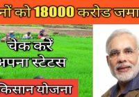 किसानो को मिले 18000 करोड़ Pm Kisan बड़ी खबर जाने