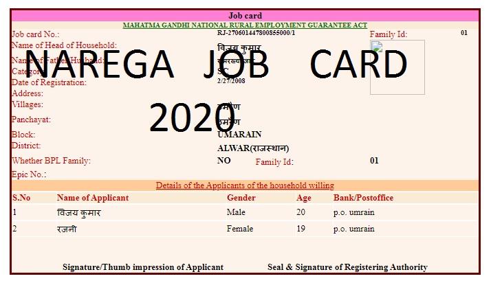 Narega Job Card List 2020