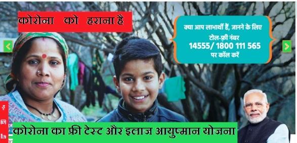 aayushaman-card-