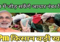 Adhar नम्बर जोड़ने की एक साल की छुट -Pm किसान बड़ी खबर