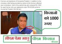 अरुणाचल किसानो को सीएम ने दिये 1000 रुपए Pm Kisan News