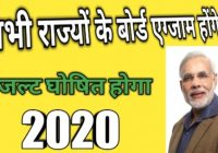 All State Board Exam & Result 2020