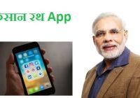 किसान रथ App से फसल बिकेगी मंडी मे घर से