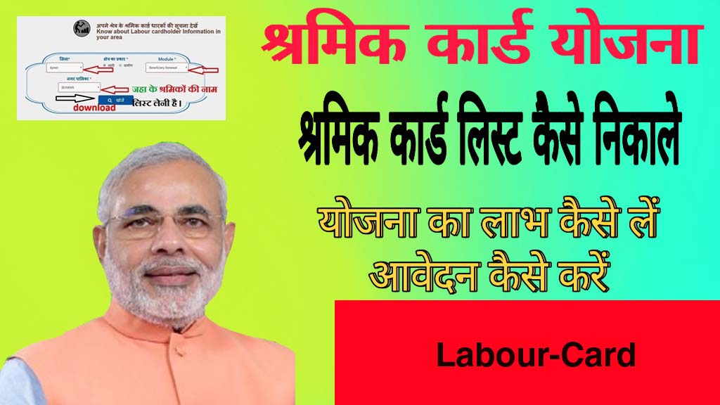 मजदूर कार्ड क्या है -Shramik Card List -Labour Card Suchi