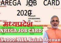 Manrega Job Card Suchi Mp-मनरेगा जॉब कार्ड सूची मध्यप्रदेश