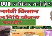 किसानो को मिलेगे 15000 रुपए -पीएम किसान बड़ी खबर