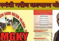 Pm Garib Kalyan Yojana Online PMKGY 2020 Application Benefit गरीब कल्याण योजना Scheme Status