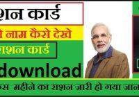 Bihar Rashan Card List Download |नाम देखे|