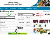 Rashan Card List Rjasthan मे अपना नाम देखे