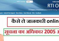 सुचना का अधिकार 2005 -RTI 2005