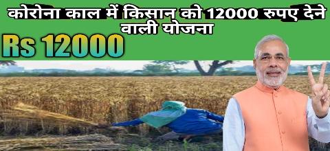 12000 रुपए मिलते है किसानो को जाने बडी योजना -Pm Kisan Yojana