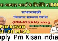 15000 रुपए लघु किसानो को बिना आधार के मिलेगे -Pm Kisan Update
