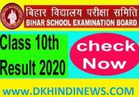 10th Result Bihar Board 2020