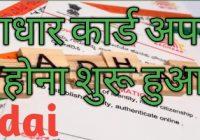 Adhar Card होगा लिंक राशन कार्ड से घर बैठे जारी हुआ अलर्ट