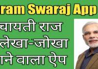 E -Gram Swaraj Portal क्या है ?