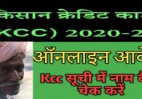 एक क्लिक से देखे KCC लाभार्थियो की सूची :किसान क्रेडिट कार्ड योजना