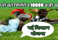 kisan,21 मई 10000 रुपए जमा होगे किसानो के खाते मे -बड़ी खबर