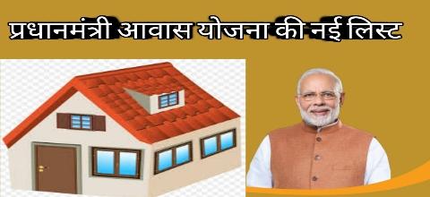 प्रधानमंत्री आवास योजना सूची दमन व द्वीप आवास योजना लिस्ट Pm Awas Yojana List