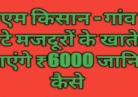 Pm Kisan-गाँव लोटे मजदूरो के खाते मे आयेगे पीएम किसान के 6000 रुपए जानिए कैसे