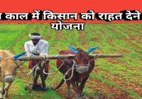 कोरोना काल मे किसानो को राहत दे रही ये योजाना ,ऐसे करे अपना रजिस्टेशन  Pm Kisan 