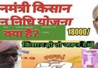 18000 रुपए मिले प्रधानमंत्री किसान सम्मान निधि योजना