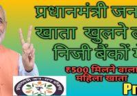 Pm Jan Dhan Khata -बिना पैसा खुलेगा खाता