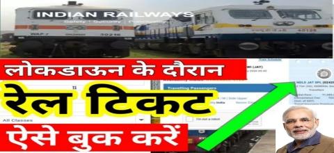 ट्रेन यात्रा शुरू -जाना है घर ऐसे करे टिकट बुक :Train News