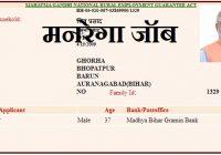 मनरेगा जॉब कार्ड बिहार कैसे ले -Manrega Job Card Bihar Kaise Le