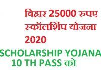 25000 रुपए स्कॉलर्शिप ऑनलाइन फोरम 10 वी पास बिहार 2020 योजना