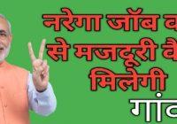 नरेगा जॉब्स कार्ड लखनऊ -Narega Jobs Card Lucknow