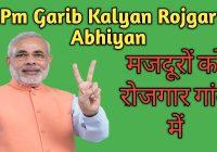 Pm Garib Kalyan Rojgar Yojana