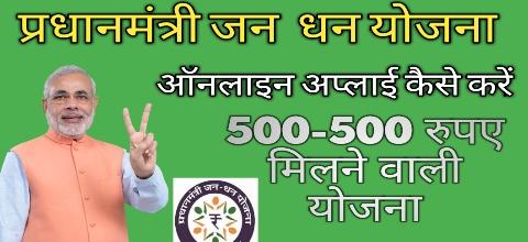 Pm Jan Dhan Khata Rs 500 Jun Kist 2020