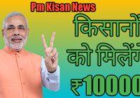 Pm Kisan yojana :मिलेगे 10-10 हजार रुपए किसानो को बड़ी खबर