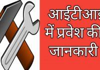 आईटीआई प्रवेश जानकारी |I.T.I Admission Jankari |