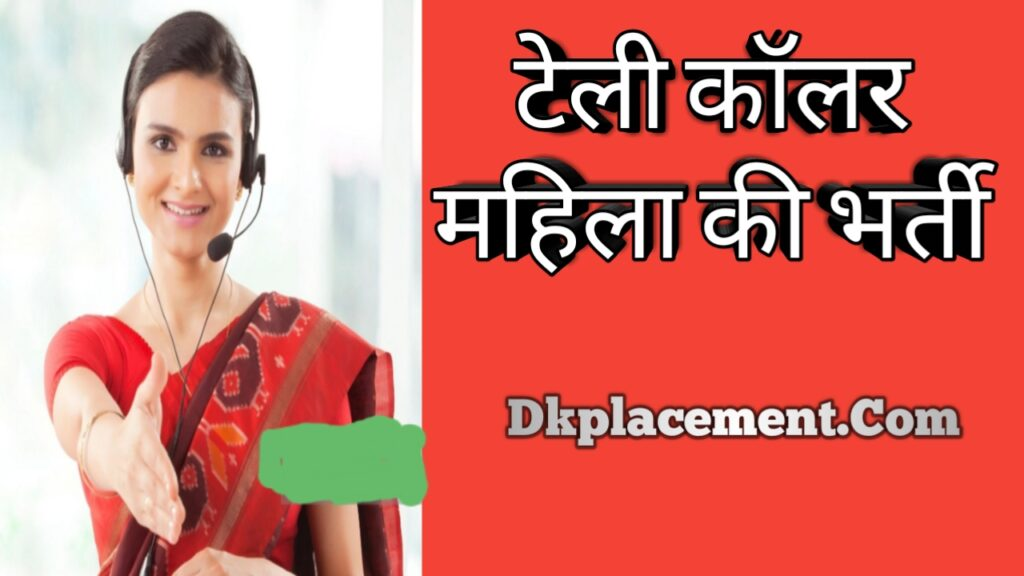 Rojgar Suchana-रोजगार सूचना